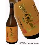 富乃宝山 芋焼酎 720ml 西酒造
