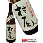 村尾 芋焼酎 1800ml 村尾酒造