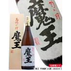 魔王 芋焼酎 化粧箱入り 1800ml 白玉醸造