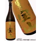 富乃宝山 芋焼酎 1800ml 西酒造