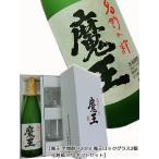 魔王720ml 魔王ロックグラス2個 ギフトセット 白玉醸造 化粧箱入り