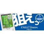 ASAHI GOLF EAGLE VISION NEXT  距離計測器 EV-732