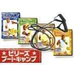 ビリーズブートキャンプ DVD4枚セット 日本語字幕版 + エクササイズバンド(新品)セット