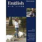 スピードラーニング 英語 初級編 第11巻「人々の役割」 CD英会話 聞き流すだけの英語教材