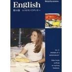 スピードラーニング 英語 初級編 第14巻「レストランでディナー」 CD英会話 聞き流すだけの英語教材