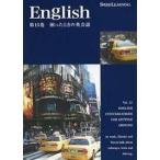 スピードラーニング 英語 初級編 第15巻「困ったときの英会話」 CD英会話 聞き流すだけの英語教材