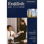 スピードラーニング 英語 初級編 第3巻「オフィスでの英会話」 CD英会話 聞き流すだけの英語教材