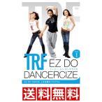 [送料無料] TRF イージー・ドゥ ・ダンササイズ 上半身集中プログラム EZ DO DANCERCIZ E 中古DVD [正規品]