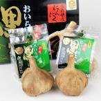 熟成おいらせ 黒にんにく 6個入り 青森県産ニンニクを熟成