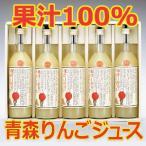 りんごジュース 5本セット 果汁100% ふじ&紅玉&ミックス 青森県弘前平山農園作