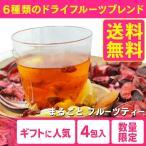 まるごと「フルーツティー」風味豊かな紅茶と甘酸っぱい6種類のゴロゴロしたドライフルーツをブレンド