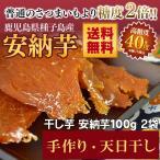 干し芋 安納芋使用 2袋 ×100g セット sale 芋 無農薬 オーガニック