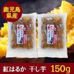 干し芋 紅はるか 2袋 セット 150g 無添加 無着色 無香料 砂糖不使用 食物繊維 ダイエット 栄養 子供 おやつ 健康 美容 SALE 送料無料