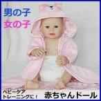 ベビーケアトレーニング 赤ちゃん ドール シリカゲル製 W-BB18