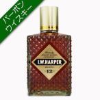 バーボンウイスキー I.W.ハーパー 12年 750ml 43度 正規品