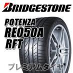 【予約商品4月中旬入荷予定】 ブリヂストン POTENZA ポテンザ RE050A 225/40R18 88W RFT ランフラット ☆ BMW承認
