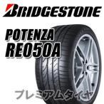 【予約商品5月上旬入荷予定】  ブリヂストン POTENZA ポテンザ RE050A 225/45R18 95W XL