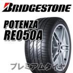ブリヂストン ポテンザ RE050A POTENZA RE050A 225/50R18 95W 2019年製 日本製