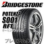 【予約商品3月中旬から下旬入荷予定】 ブリヂストン POTENZA ポテンザ S001 225/45R17 91W RFT ランフラット BMW承認 ☆マーク