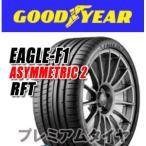【予約商品12月下旬入荷予定】 グッドイヤー EAGLE F1 ASYMMETRIC2 イーグル エフワン アシメトリック2 225/40R18 92W XL ランフラット ROF MOE ベンツ承認