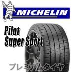 【予約商品4月上旬入荷予定】 ミシュラン Pilot Super Sport パイロットスーパースポーツ PSS 255/35R19 (92Y) ☆ BMW承認