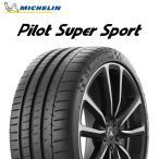 51_【予約商品8月中旬入荷予定】 ミシュラン Pilot Super Sport パイロットスーパースポーツ PSS 255/35R19 (96Y) XL ★
