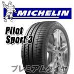 【予約商品2月中旬入荷予定】 ミシュラン Pilot Sport 3 パイロットスポーツ3 PS3 245/40R18 97Y XL AO AUDI(アウディ)承認