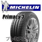 【予約商品3月下旬入荷予定】 ミシュラン Primacy 3 プライマシー3 205/55R16 91V