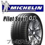 ミシュラン パイロット スポーツ 4S Pilot Sport 4S PS4S 265/35R20 (99Y) XL N0 ポルシェ承認 2018年製 - 43,000 円