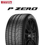 【予約商品1月下旬入荷予定】 ピレリ P ZERO ピーゼロ 225/40R18 92W XL MOE ベンツ承認 r-f ランフラット