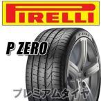 ピレリ ピーゼロ P ZERO 255/30R20 (92Y) XL L ランボルギーニ承認 2019年製 - 39,000 円