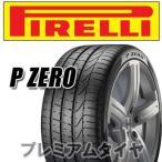 【予約商品1月下旬入荷予定】 ピレリ P ZERO ピーゼロ 315/35R20 110W XL r-f ランフラット ☆ BMW承認