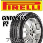 ピレリ チントゥラート P7 CINTURATO P7 205/55R16 91W AO アウディ承認 2021年製
