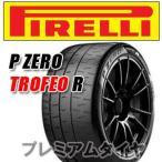 ピレリ ピーゼロ トロフェオ R P ZERO TROFEO R 225/35R19 (88Y) XL MC マクラーレン承認 2020年製