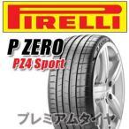 ピレリ ピーゼロ スポーツ NEW P ZERO SPORT PZ4 255/30R20 (92Y) XL L ランボルギーニ承認 2019年製 - 39,800 円