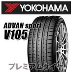 【予約商品4月下旬入荷予定】 ヨコハマ ADVAN SPORT アドバンスポーツ V105 225/45R17 94Y XL