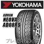 ヨコハマ アドバン ネオバ AD08RS ADVAN NEOVA AD08RS 235/40R18 91W 2019年製 日本製