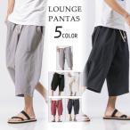 サルエルパンツ メンズ  夏 7分丈ワイドパンツ 綿麻 カジュアル 大きいサイズ ゆったり 無地 夏 7分丈 ガウチョパンツ  ポイント消化
