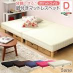 ベッド 脚付きマットレスベッド -Ilene-イレーヌ (ポケットコイル・ダブル用)移動がラクな分割式タイプ