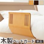 ベッドガード ベッドフェンス 転落防止 木のぬくもりベッドガード スクード 単品1個 木製