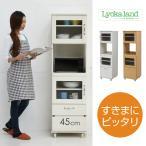 食器棚 レンジ台 レンジラック キッチンラック スリム 幅 45 H156 キッチン 収納 隙間収納 棚 収納棚 スライド キッチン棚 ラック