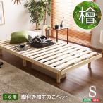 ベッド 総檜脚付きすのこベッド(シングル) Pierna-ピエルナ-