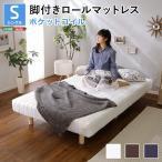 ベッド 新発想で搬入も組立カンタン!やわらかな寝心地 脚付きロールマットレス(ポケットコイルスプリング) Unite -Doux- -ユニテ・ドゥ- シングルサイズ