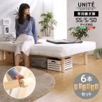 継ぎ脚 脚付きロールマットレス Uniteシリーズ専用 6本セット(SS/S/SDサイズ専用)