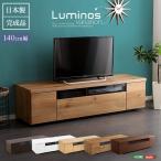 シンプルで美しいスタイリッシュなテレビ台(テレビボード) 木製 幅140cm 日本製・完成品  luminos-ルミノス-
