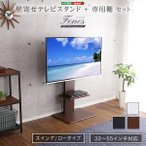 壁寄せテレビスタンド+専用棚 セット Fenes -フェネス- ロースイングタイプ+ロー・ハイ共通 専用棚 SET