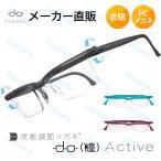 ドゥーアクティブ 度数調節できる老眼鏡 遠視/老眼対応 UVカット&ブルーライトカット 拡大鏡 度数 度数調整 アドレンズ プレゼント ドウアクティブ