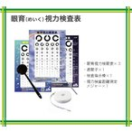 視力検査 視力検査キット 3枚セット視力検査 近視 検眼表  視力