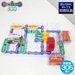 知育玩具 6歳 5歳 電子ブロック 電脳サーキット300 7歳 電子回路