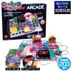 電脳サーキット プレイ 国内正規代理店 日本語実験ガイド付き SnapCircuits Arcade